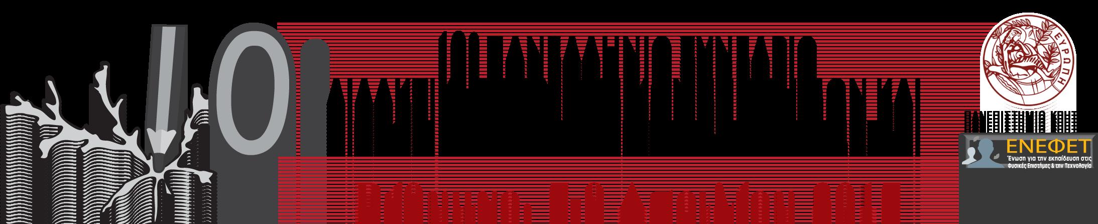 Συνέδριο ΕΝΕΦΕΤ